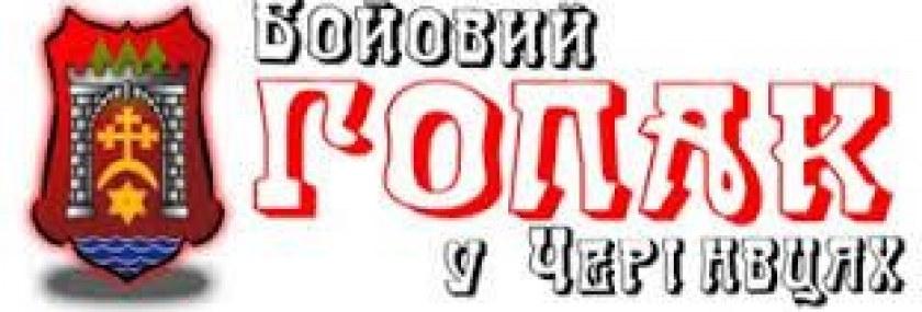 *** Бойовий Гопак Чернівці - вчитель і тренер Іван Тадейович Підгурський ***
