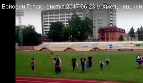 *** Бойовий Гопак - виступ 2017-06-23 у м. Хмельницький – Міжнародний Олімпійський день ***