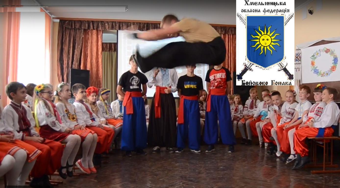 Бойовий Гопак – виступ в м. Хмельницький 2017-09-26