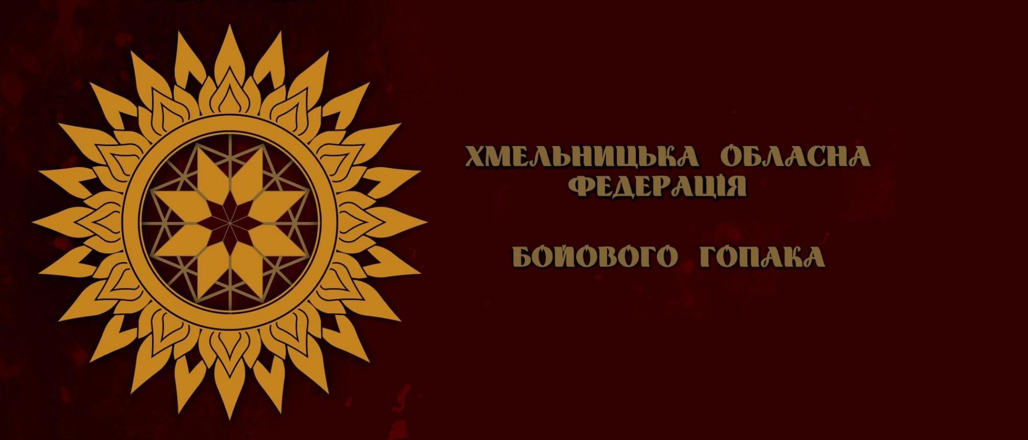 *** Хмельницька обласна федерація Бойового Гопака - історія з 2002 року ***