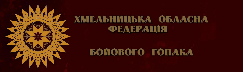 *** Історія Хмельницької Федерації Бойового Гопака Khmelnytsky-regional-federation-of-Fighting-Boyovy-Hopak ***