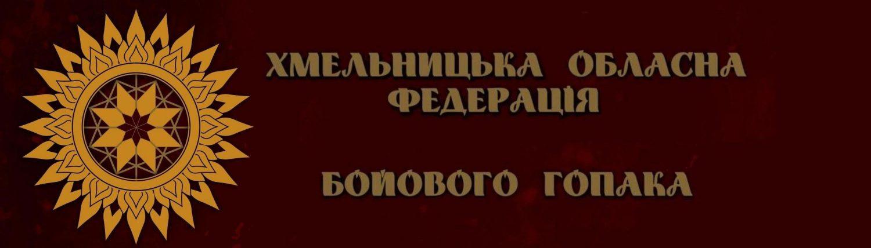 ⚔️ Хмельницька федерація Бойового Гопака