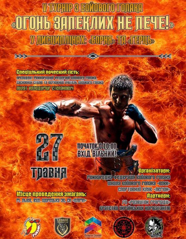 *** 26-27 травня 2018 рік Львів 5-й турнір Бойовий Гопак ***