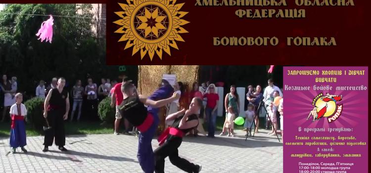 *** Бойовий Гопак Хмельницький, Хмельницька обласна Федерація БГ, виступ 2018-08-03 ***