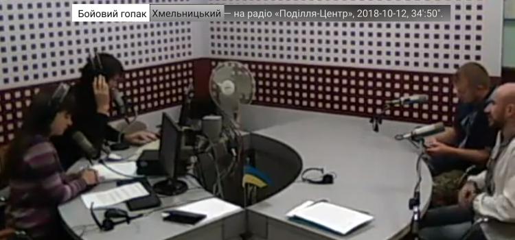 Бойовий Гопак м. Хмельницький — на радіо «Поділля Центр», 2018-10-12, 34′:50″. відео.
