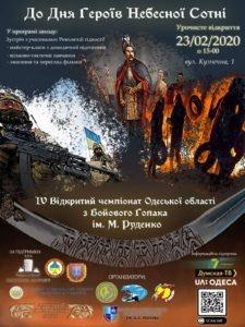 *** Бойовий Гопак — IV Відкритий Чемпіонат Одеської області — Одеса 2020 ***